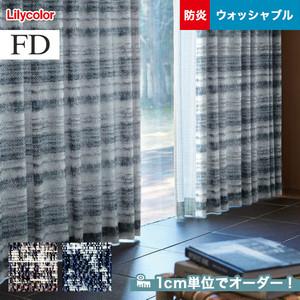 オーダーカーテン リリカラ FD(ファブリックデコ) FD-53009・FD-53010