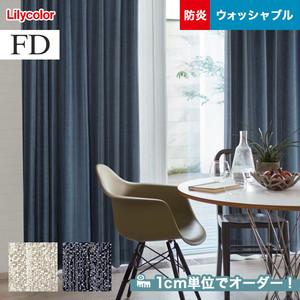 オーダーカーテン リリカラ FD(ファブリックデコ) FD-53011・FD-53012
