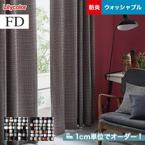 オーダーカーテン リリカラ FD(ファブリックデコ) FD-53013・FD-53014