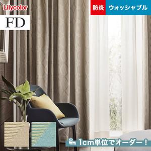 オーダーカーテン リリカラ FD(ファブリックデコ) FD-53017・FD-53018
