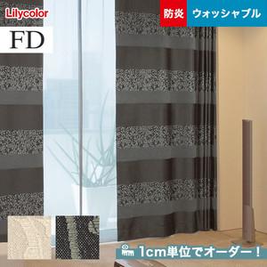 オーダーカーテン リリカラ FD(ファブリックデコ) FD-53019・FD-53020