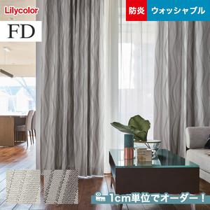 オーダーカーテン リリカラ FD(ファブリックデコ) FD-53023・FD-53024