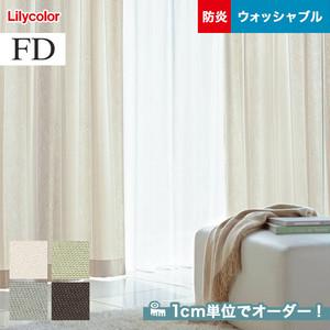 オーダーカーテン リリカラ FD(ファブリックデコ) FD-53025~FD-53028