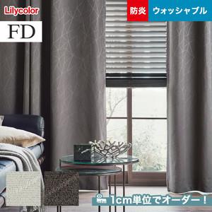オーダーカーテン リリカラ FD(ファブリックデコ) FD-53029・FD-53030