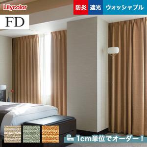 オーダーカーテン リリカラ FD(ファブリックデコ) FD-53065~FD-53067