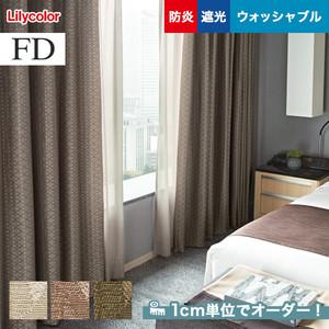 オーダーカーテン リリカラ FD(ファブリックデコ) FD-53068~FD-53070