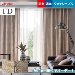 オーダーカーテン リリカラ FD(ファブリックデコ) FD-53071・FD-53072
