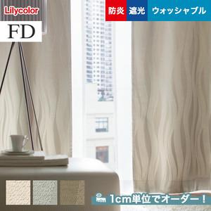 オーダーカーテン リリカラ FD(ファブリックデコ) FD-53073~FD-53075