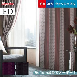 オーダーカーテン リリカラ FD(ファブリックデコ) FD-53091・FD-53092