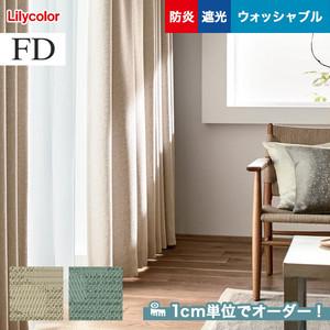 オーダーカーテン リリカラ FD(ファブリックデコ) FD-53096・FD-53097