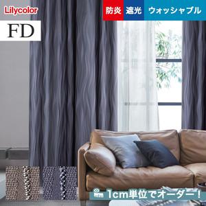 オーダーカーテン リリカラ FD(ファブリックデコ) FD-53104・FD-53105