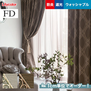 オーダーカーテン リリカラ FD(ファブリックデコ) FD-53106・FD-53107