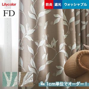 オーダーカーテン リリカラ FD(ファブリックデコ) FD-53109・FD-53110