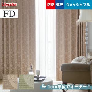 オーダーカーテン リリカラ FD(ファブリックデコ) FD-53113・FD-53114