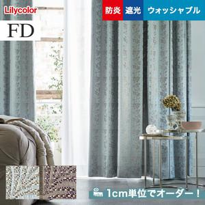 オーダーカーテン リリカラ FD(ファブリックデコ) FD-53115・FD-53116