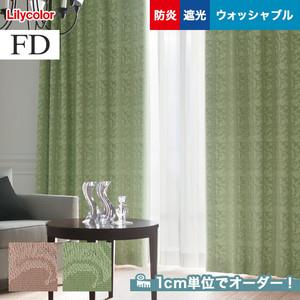 オーダーカーテン リリカラ FD(ファブリックデコ) FD-53117・FD-53118