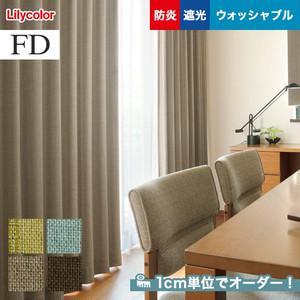 オーダーカーテン リリカラ FD(ファブリックデコ) FD-53123~FD-53126