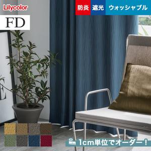 オーダーカーテン リリカラ FD(ファブリックデコ) FD-53133~FD-53140