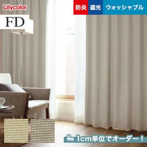 オーダーカーテン リリカラ FD(ファブリックデコ) FD-53149・FD-53150