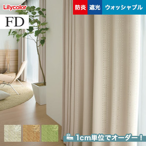 オーダーカーテン リリカラ FD(ファブリックデコ) FD-53151~FD-53153