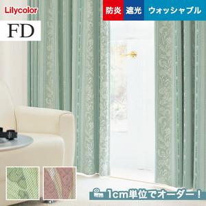 オーダーカーテン リリカラ FD(ファブリックデコ) FD-53159・FD-53160