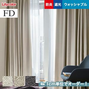 オーダーカーテン リリカラ FD(ファブリックデコ) FD-53166~FD-53168