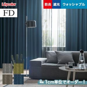 オーダーカーテン リリカラ FD(ファブリックデコ) FD-53169~FD-53172