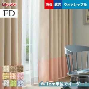 オーダーカーテン リリカラ FD(ファブリックデコ) FD-53173~FD-53181