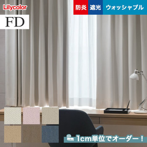 オーダーカーテン リリカラ FD(ファブリックデコ) FD-53182~FD-53187