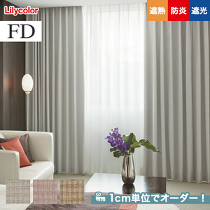 オーダーカーテン リリカラ FD(ファブリックデコ) FD-53223~FD-53225