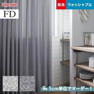 オーダーカーテン リリカラ FD(ファブリックデコ) FD-53317・FD-53318