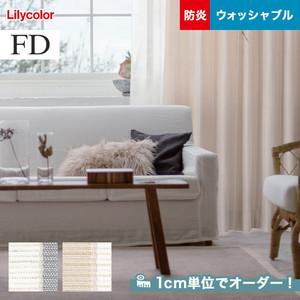 オーダーカーテン リリカラ FD(ファブリックデコ) FD-53321・FD-53322