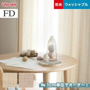 オーダーカーテン リリカラ FD(ファブリックデコ) FD-53328・FD-53329