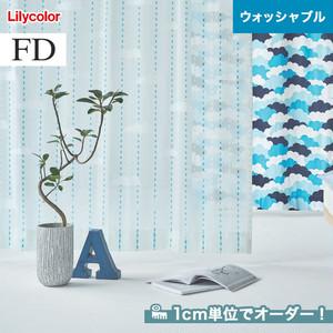 オーダーカーテン リリカラ FD(ファブリックデコ) FD-53347