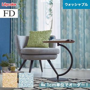 オーダーカーテン リリカラ FD(ファブリックデコ) FD-53348・FD-53349