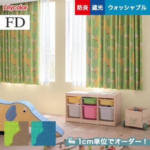 オーダーカーテン リリカラ FD(ファブリックデコ) FD-53354・FD-53355