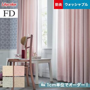 オーダーカーテン リリカラ FD(ファブリックデコ) FD-53356~FD-53359