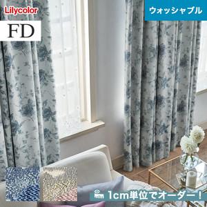 オーダーカーテン リリカラ FD(ファブリックデコ) FD-53361・FD-53362