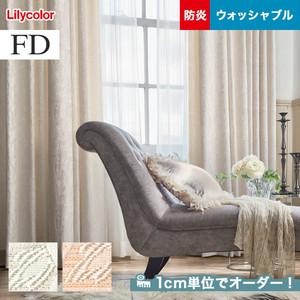 オーダーカーテン リリカラ FD(ファブリックデコ) FD-53372・FD-53373