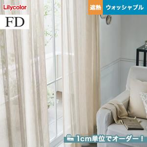 オーダーカーテン リリカラ FD(ファブリックデコ) FD-53374