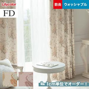 オーダーカーテン リリカラ FD(ファブリックデコ) FD-53383・FD-53384