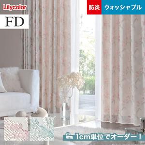 オーダーカーテン リリカラ FD(ファブリックデコ) FD-53385・FD-53386