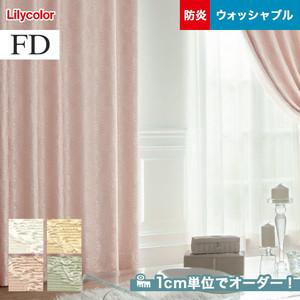 オーダーカーテン リリカラ FD(ファブリックデコ) FD-53387~FD-53390