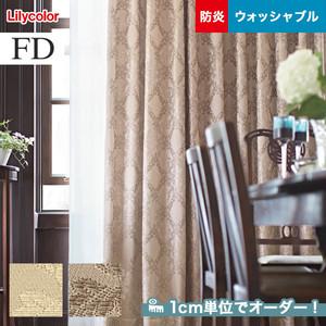 オーダーカーテン リリカラ FD(ファブリックデコ) FD-53411・FD-53412
