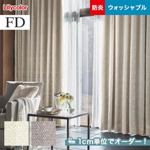 オーダーカーテン リリカラ FD(ファブリックデコ) FD-53419・FD-53420