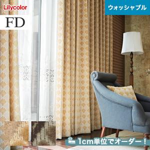 オーダーカーテン リリカラ FD(ファブリックデコ) FD-53422・FD-53423