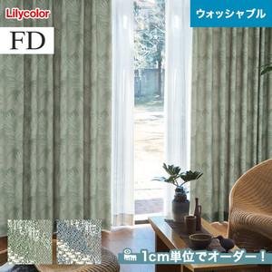 オーダーカーテン リリカラ FD(ファブリックデコ) FD-53441・FD-53442