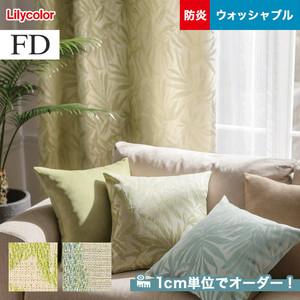オーダーカーテン リリカラ FD(ファブリックデコ) FD-53443・FD-53444
