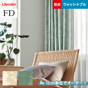 オーダーカーテン リリカラ FD(ファブリックデコ) FD-53445・FD-53446