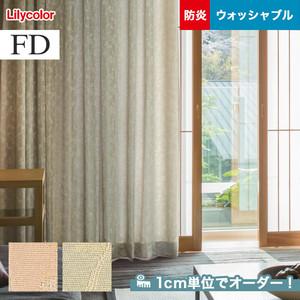 オーダーカーテン リリカラ FD(ファブリックデコ) FD-53449・FD-53450